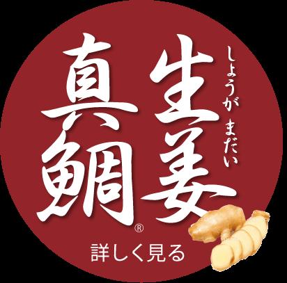 生姜真鯛ページへボタン