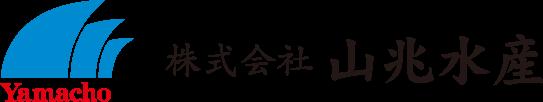 株式会社 山兆水産(高知県須崎市)ロゴマーク
