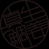 生姜真鯛ロゴ